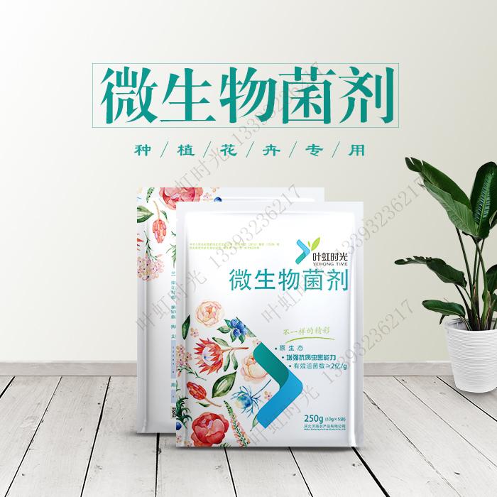 上海  微生物菌剂厂家