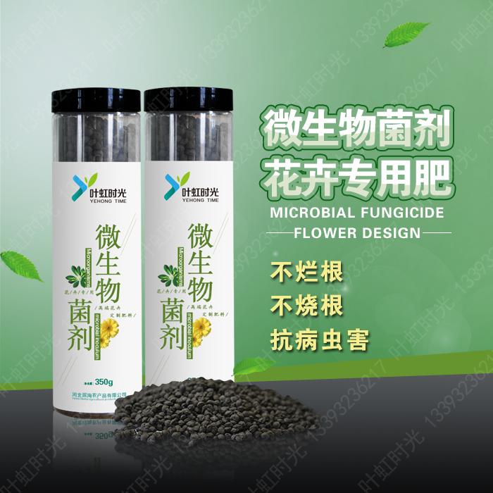 上海 菌肥厂家