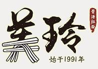 天津市美玲餐饮服务有限公司