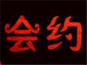 茶缘客(北京)餐饮管理有限公司