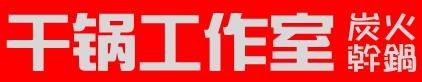 大丰收干锅脆鱼加盟金椒脆鱼干锅加盟大丰收鱼庄加盟开店_1