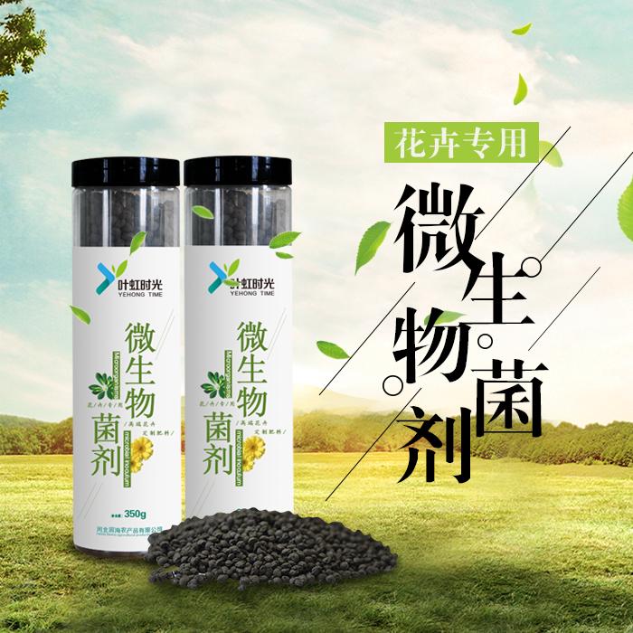 微生物菌肥价格 安全无害无污染