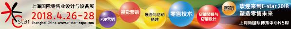 上海国际零售业设计与设备展