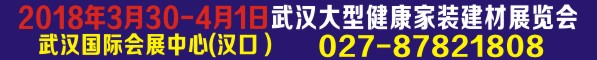 2018年3月30-4月1日武汉大型健康家装建材展览会