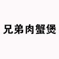 兄弟肉蟹煲餐饮管理有限公司