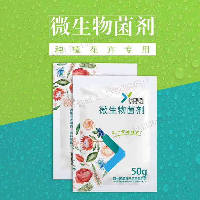 微生物菌剂执行标准 提高品质产量