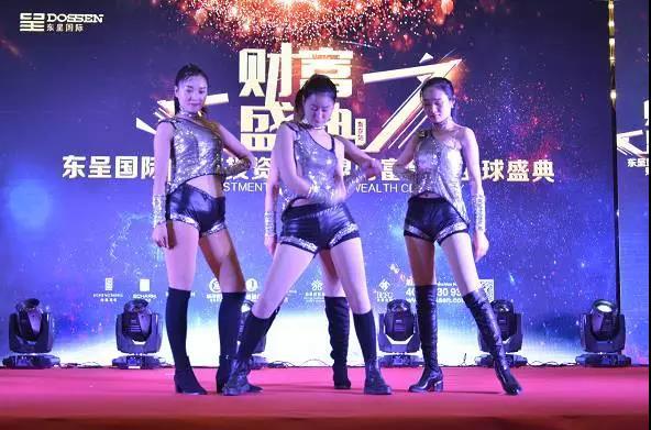财富盛典,东呈国际霸气全开东进势不可挡,不一样的精彩更在六朝古都!_3