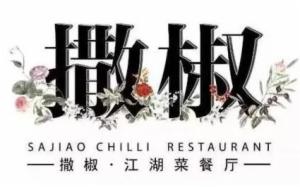深圳市甘棠明善餐饮有限公司