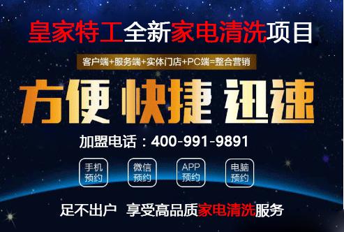深析家电清洗市场前景 上海皇家特工家电清洗利润点