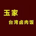 玉家台湾卤肉饭餐饮管理有限公司
