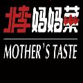 大连北李妈妈菜餐饮管理公司