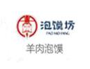 天津泡馍坊餐饮管理有限公司