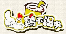 鸡不渴失炸鸡