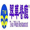翠华餐厅集团
