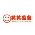 徐州市笑笑凉皮餐饮公司
