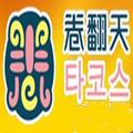 延吉卷翻天餐饮连锁管理有限公司