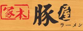 东莞市豚屋餐饮管理有限公司