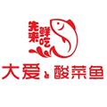 大爱酸菜鱼餐饮管理有限公司