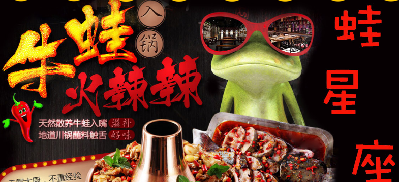 蛙星座牛蛙加盟_3