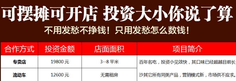 杨诚臭豆腐加盟_1