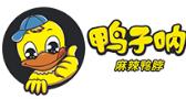 浙江鸭子呐食品有限公司