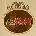 北京三禾餐饮管理公司