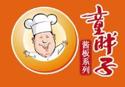 常德市武陵贺童泰味酱板鸭厂