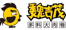 内蒙古魏吉茂餐饮管理有限责任公司