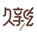 南京久享吃餐饮管理有限公司