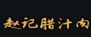 赵记腊汁肉店