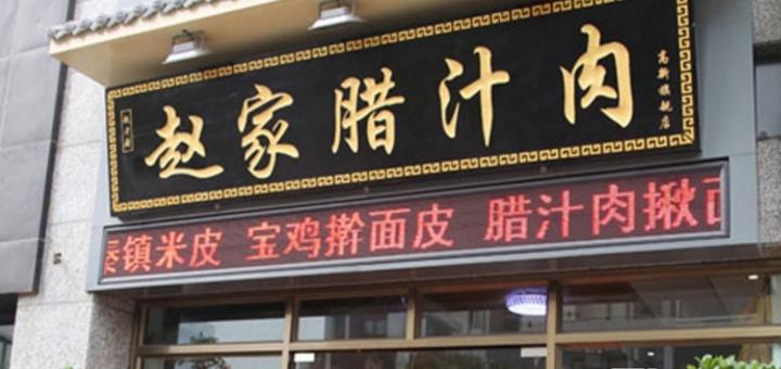 赵记腊汁肉店加盟_1