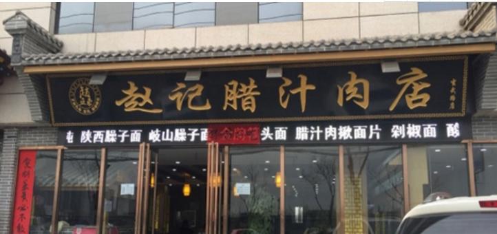 赵记腊汁肉店加盟_2
