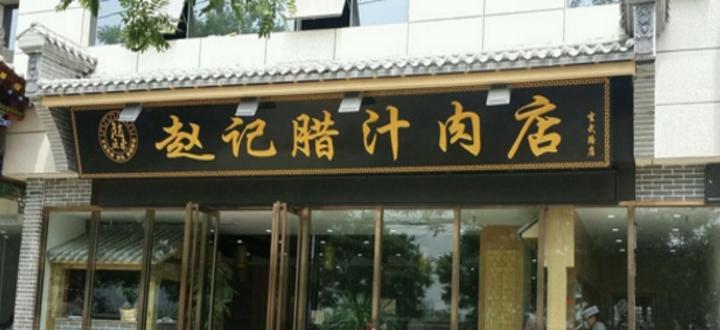 赵记腊汁肉店加盟_3