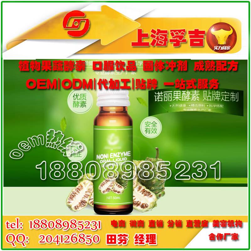 诺丽果酵素代工ODM/系列酵素饮品贴牌定制工厂