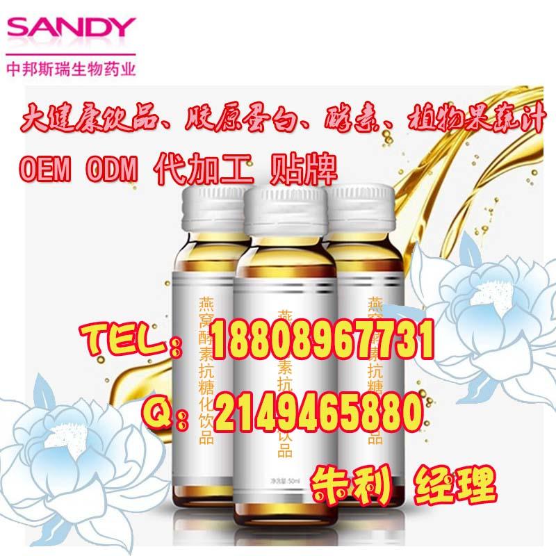 上海抗糖化饮品odm加工厂家,微商合作伙伴代加工