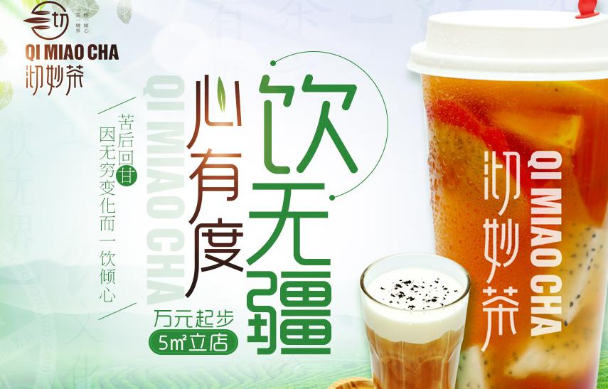 沏妙茶饮品加盟_3