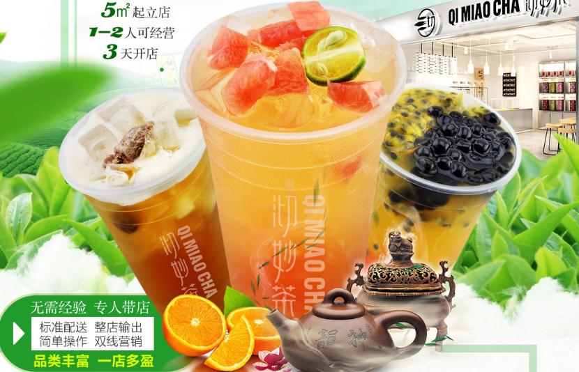 沏妙茶饮品加盟_4