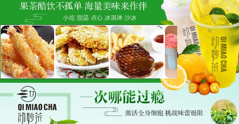 沏妙茶饮品加盟_5
