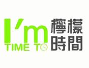 北京柠檬时间餐饮管理有限公司