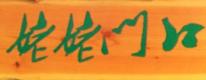 姥姥门口豆腐脑