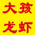 太原大孩龙虾餐饮有限公司