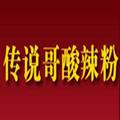 洛阳市传说哥酸辣粉餐饮管理有限公司