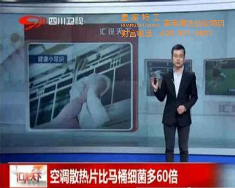 深度挖掘上海皇家特工家电清洗加盟优势