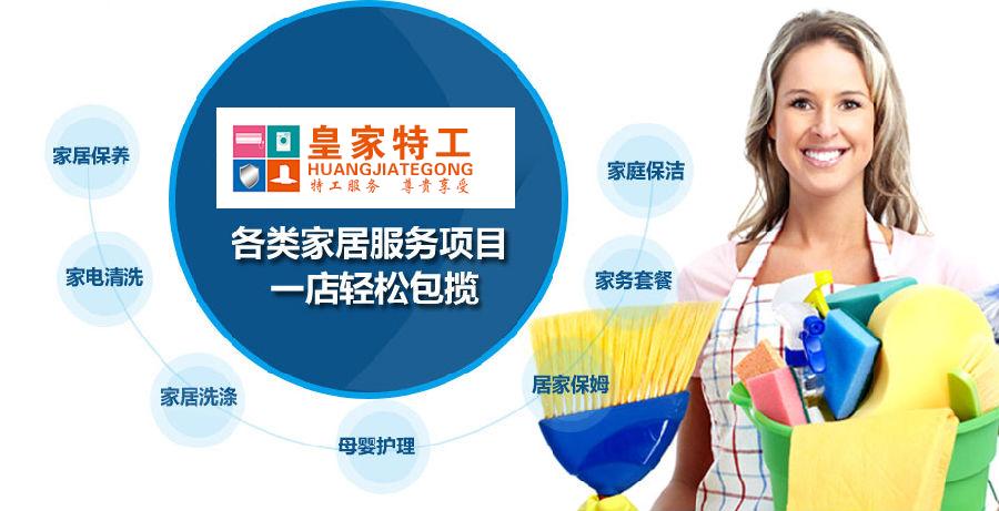上海家电清洗加盟怎么样?有没有钱赚?