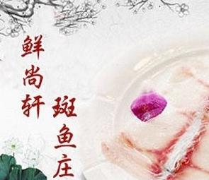 鲜尚轩斑鱼庄公司