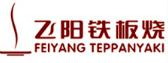 昆明飞阳餐饮管理有限公司