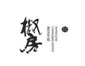重庆椒房火锅餐饮管理有限公司