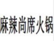 麻辣尚席重庆火锅餐饮有限公司
