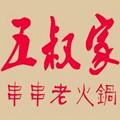 西安尚享餐饮管理有限公司