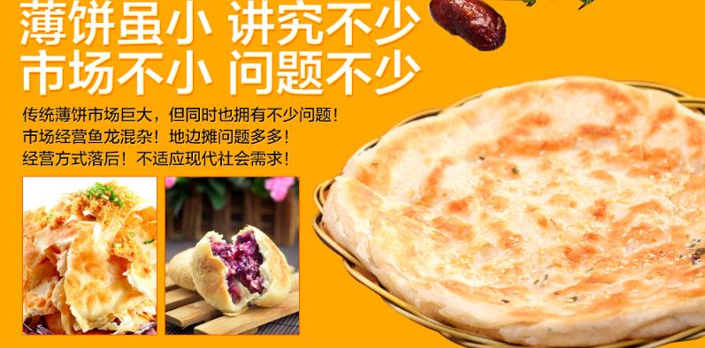 七饼小吃加盟_1